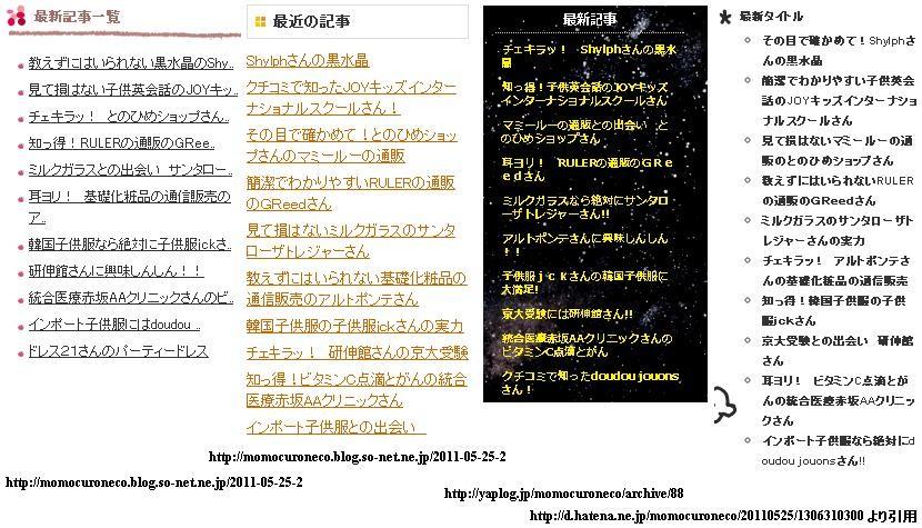 f:id:NATROM:20110527175350j:image