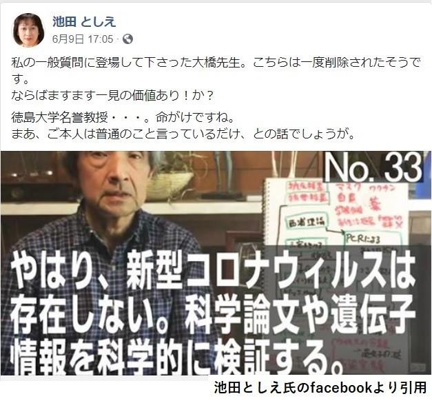 「やはり、新型コロナウィルスは存在しない」と題する動画を紹介する池田としえ氏のfacebookの画像。