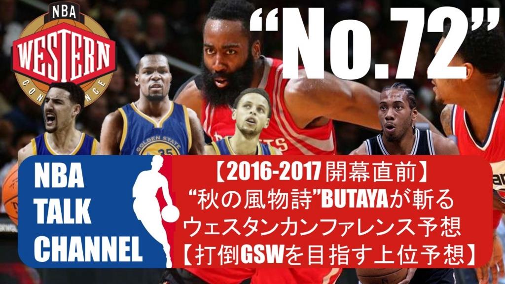 f:id:NBATALKCHANNEL:20161016231008j:plain