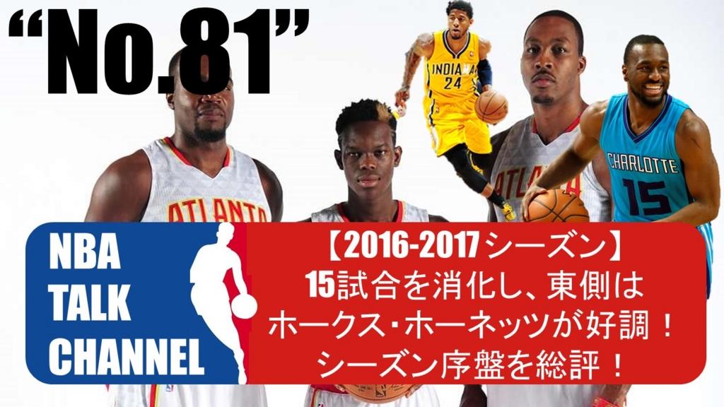 f:id:NBATALKCHANNEL:20170122102454j:plain