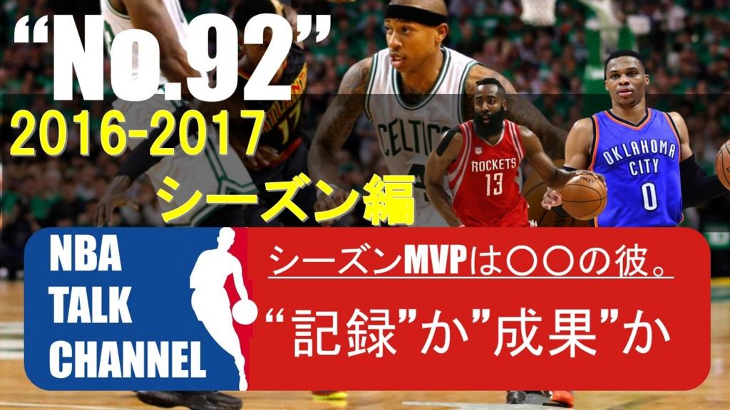 f:id:NBATALKCHANNEL:20170508234627j:plain