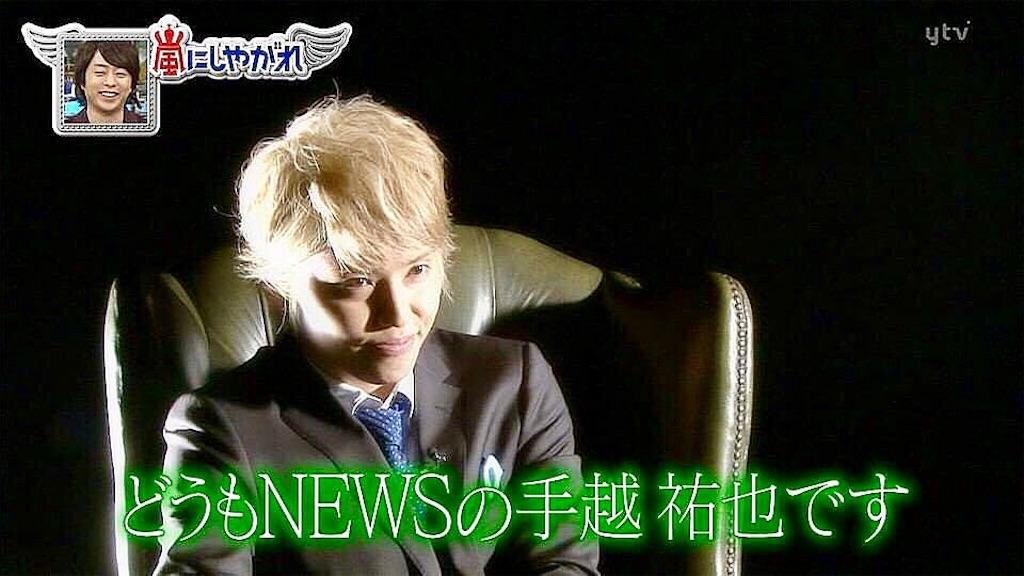 f:id:NEWS_m_xxx:20160923100640j:image