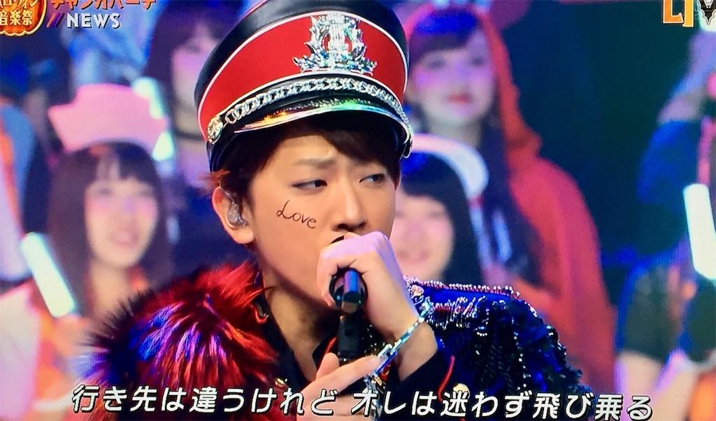 f:id:NEWS_m_xxx:20161101201101j:image