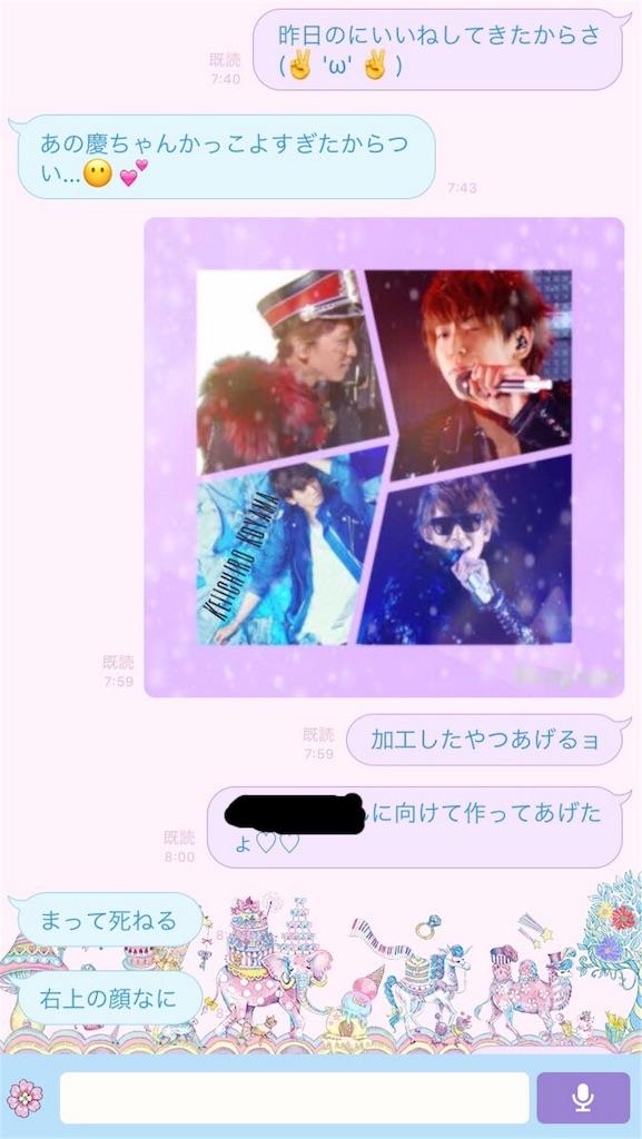 f:id:NEWS_m_xxx:20161110190845j:image