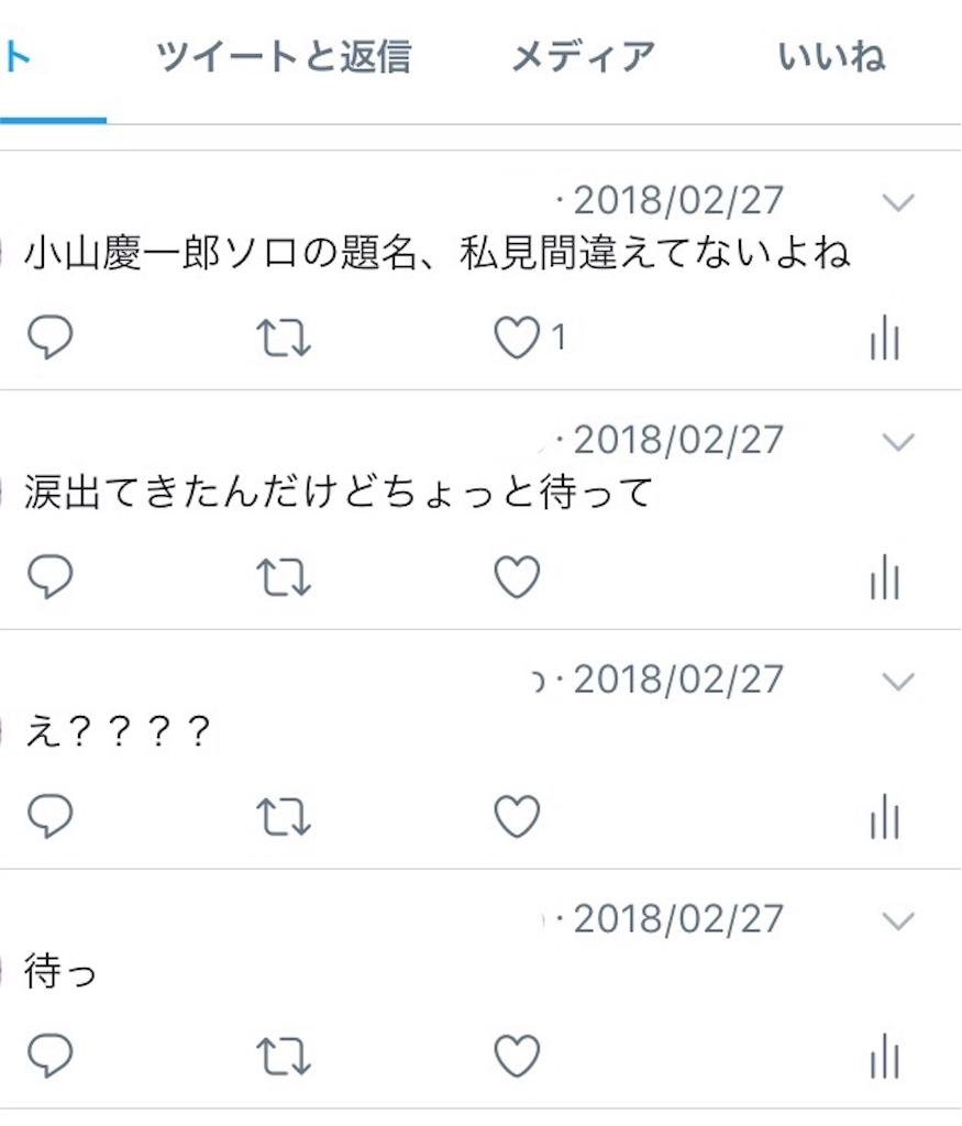 f:id:NEWS_m_xxx:20180310080904j:image