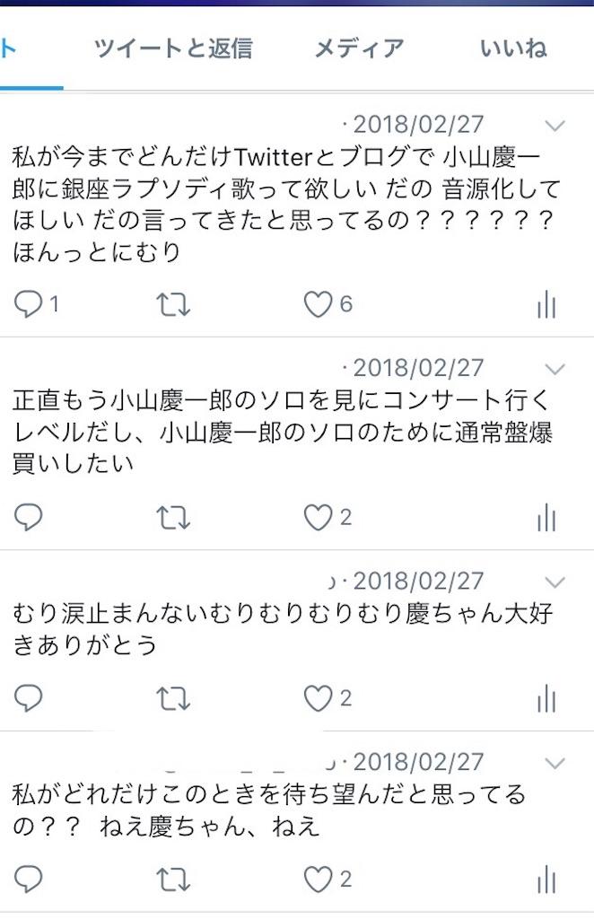f:id:NEWS_m_xxx:20180310081533j:image