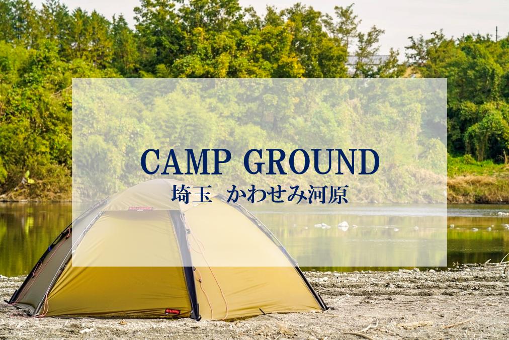 県 場 埼玉 キャンプ