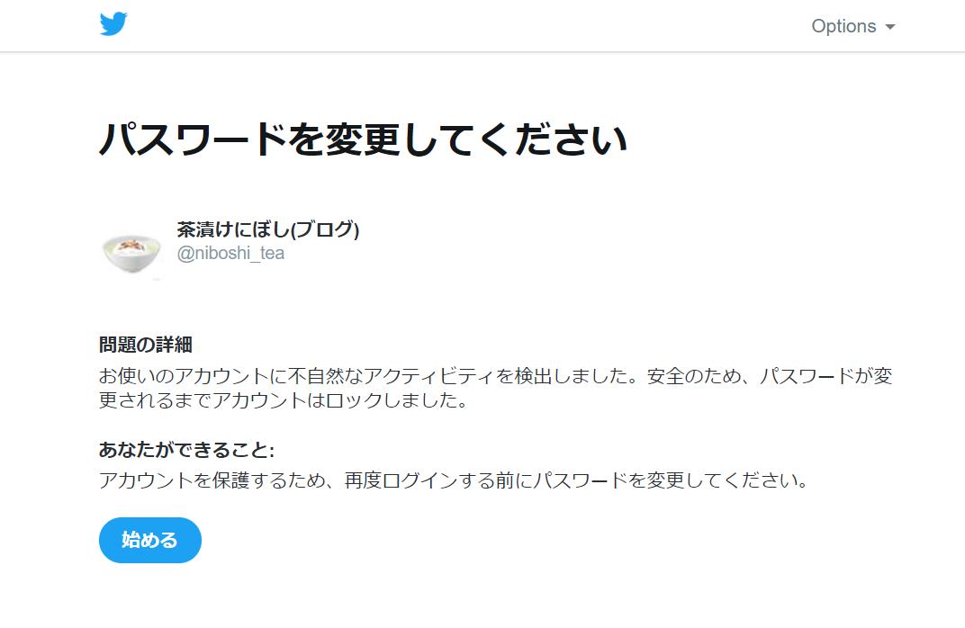 f:id:NIBOSHI-Tea:20200520210713p:plain