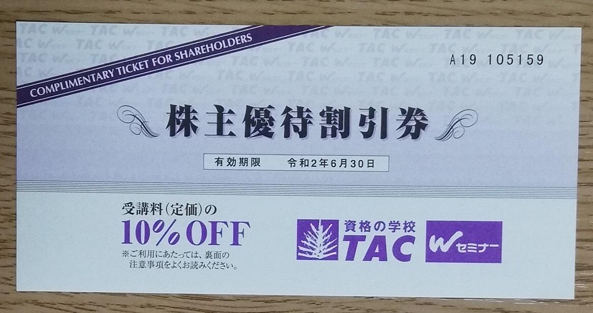 TAC株主優待券