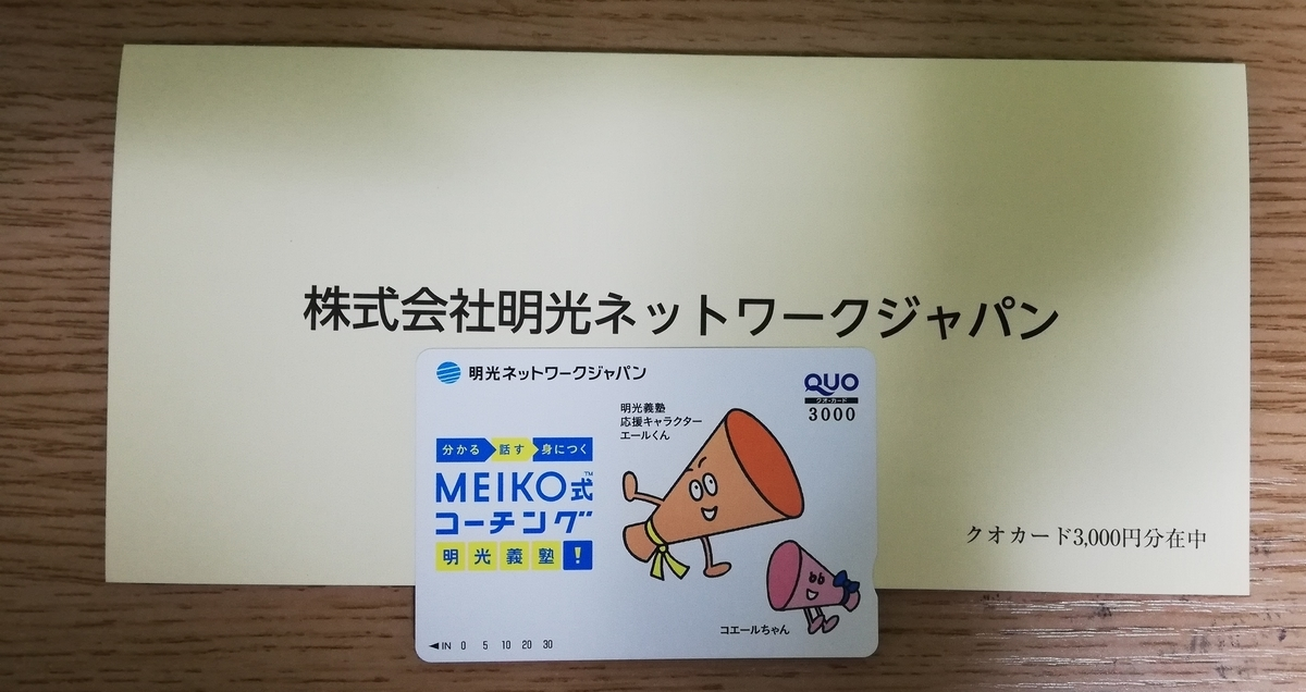 明光ネットワークジャパン株主優待