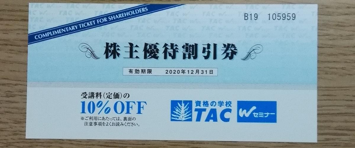 TAC 株主優待券