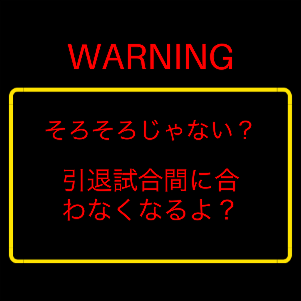 f:id:NITOKA:20190529083025p:image