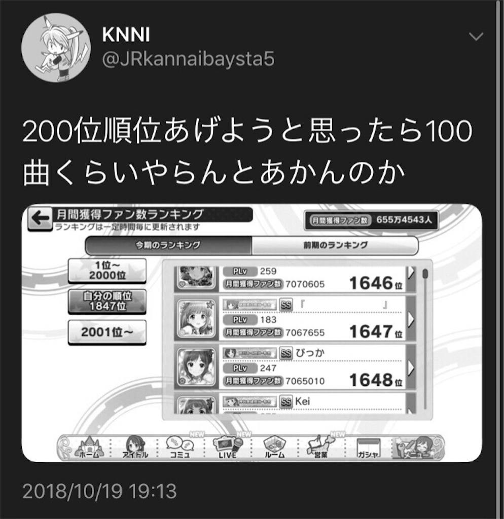 f:id:NKTN19:20181101205152j:image