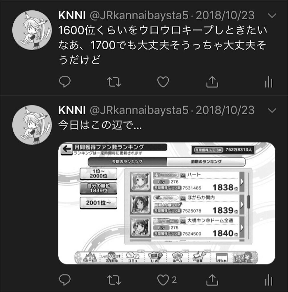 f:id:NKTN19:20181101205255j:image