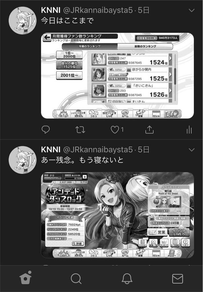 f:id:NKTN19:20181101205405j:image