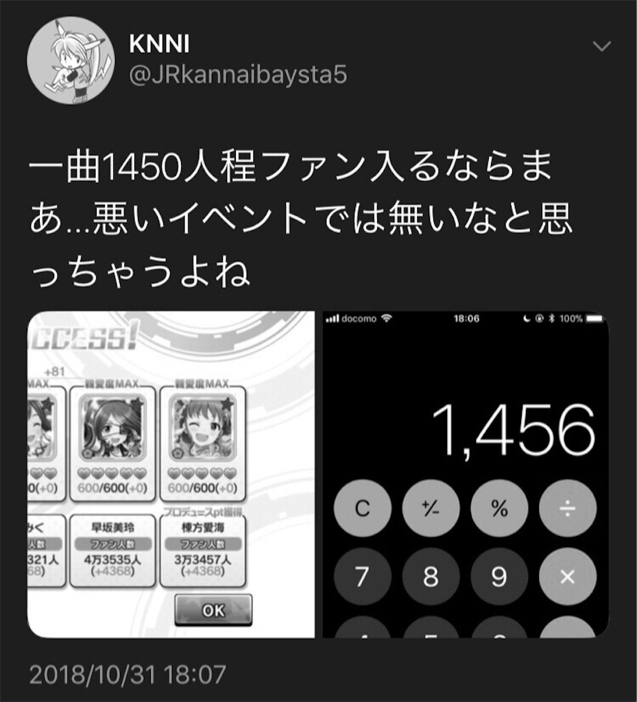 f:id:NKTN19:20181101205425j:image