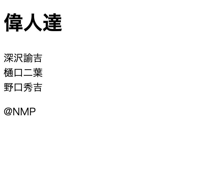 f:id:NMP300:20190930183639p:plain
