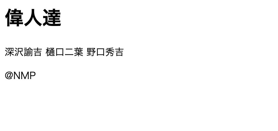 f:id:NMP300:20190930183742p:plain