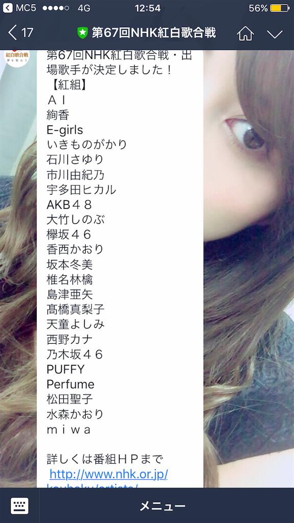 f:id:NOGIZAKAOSHI46:20161126015729p:image