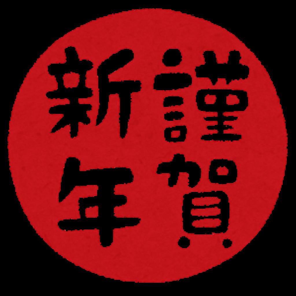 f:id:NORIMONOTENGOK:20200102063906p:image