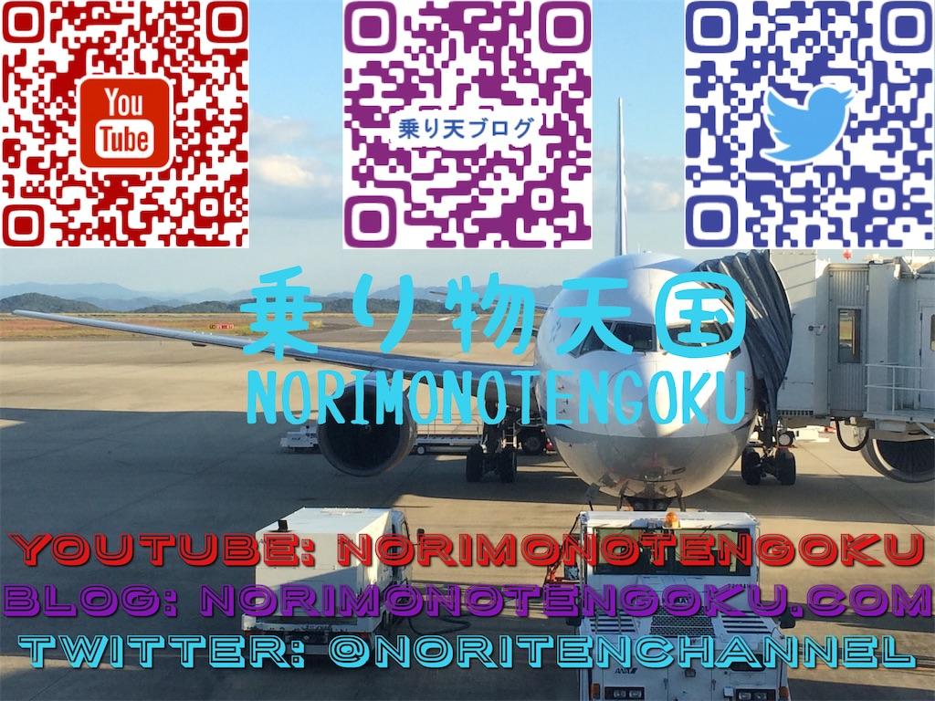f:id:NORIMONOTENGOK:20200126075433j:image