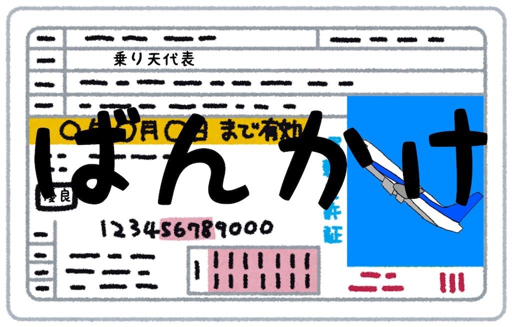 f:id:NORIMONOTENGOK:20200418024858j:image