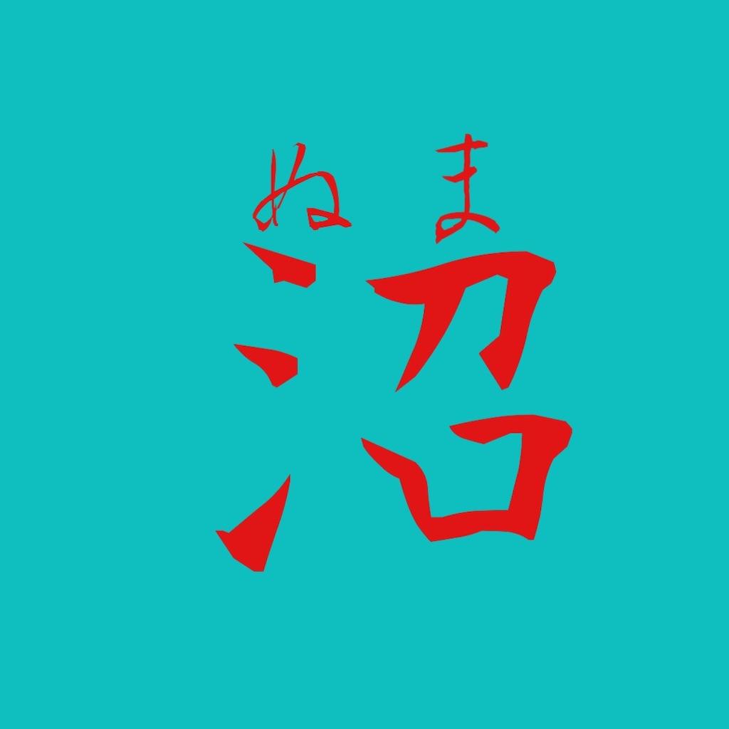 f:id:NORIMONOTENGOK:20200828222427j:image