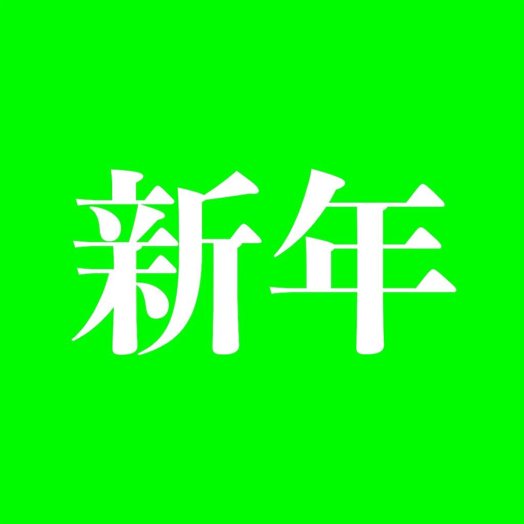 f:id:NORIMONOTENGOK:20201231060534j:image