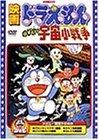 映画ドラえもん のび太の宇宙小戦争(リトル・スター・ウォーズ) [DVD]