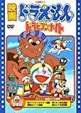 DVD>のび太のドラビアンナイト―映画ドラえもん (<DVD>)