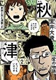 秋津 2<秋津> (ビームコミックス(ハルタ))