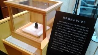 日本最古の、おにぎり