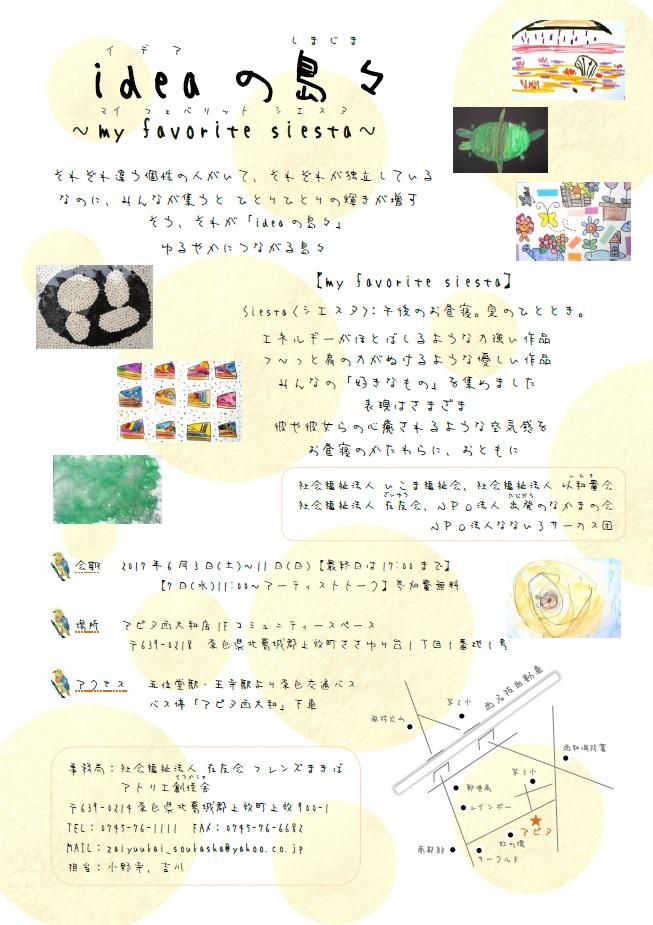 f:id:NPO-tabidati:20170605084457j:plain