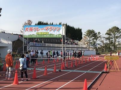 リレーマラソンスタート地点の写真