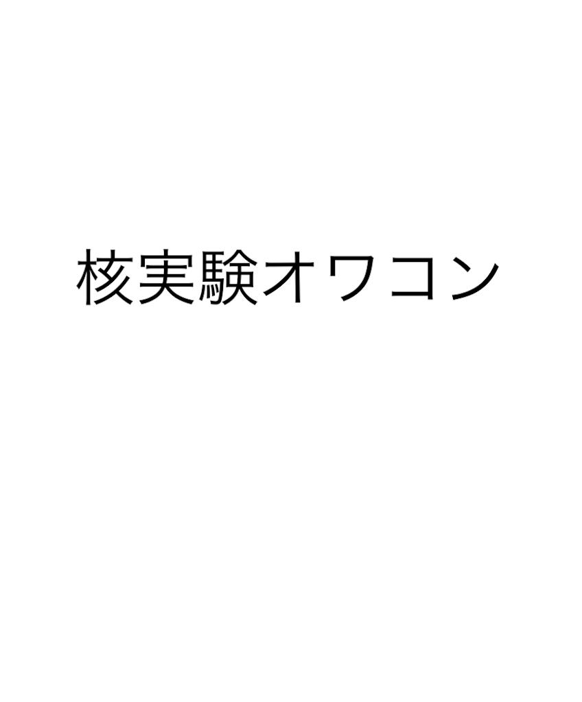 f:id:NQC49636:20180301204432p:image