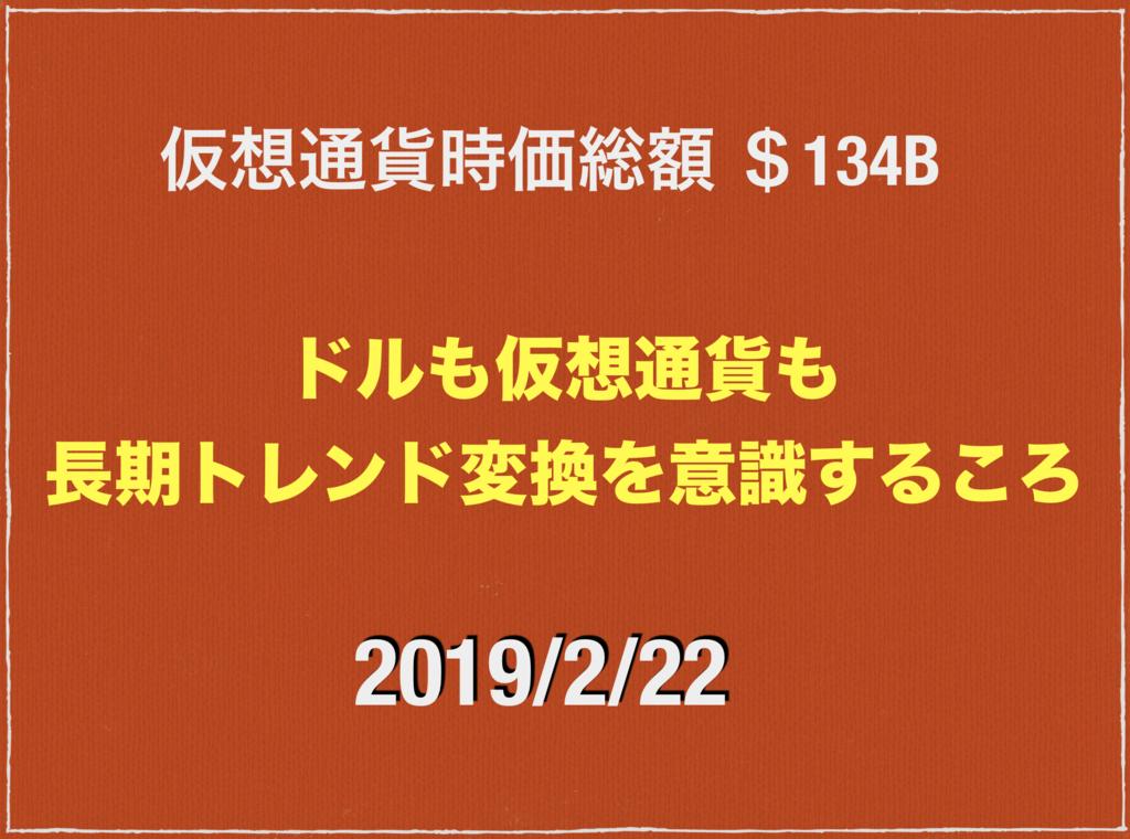 f:id:NQC49636:20190222223337p:plain