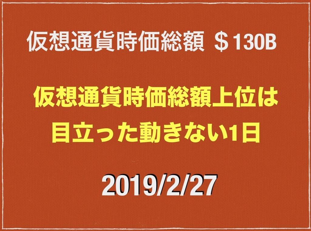 f:id:NQC49636:20190227222417j:plain