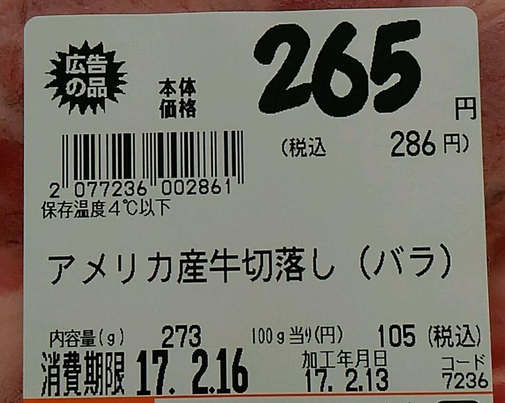 f:id:NShufu:20170214202553j:plain