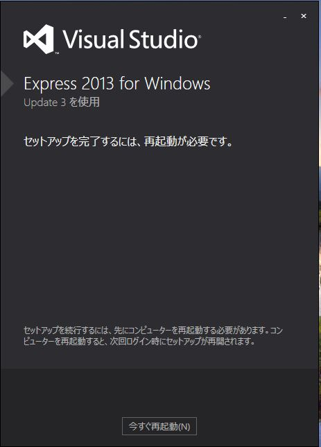 VisualStudio   Express を ... -