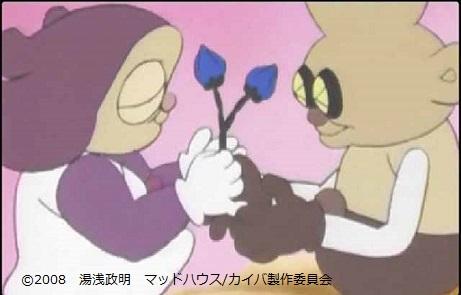 バアさんにホチの花を渡すジイさん