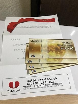 トライバルユニットの入会特典の商品券