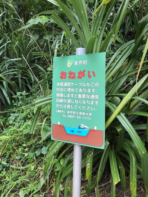 奄美大島にある喜界町の看板