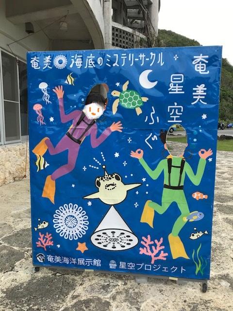 奄美海洋展示館の顔ハメ