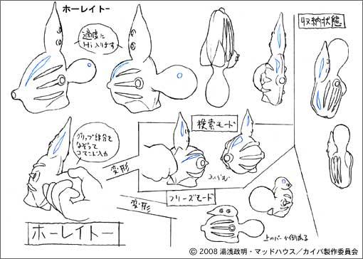 ホーレイトーデザイン画