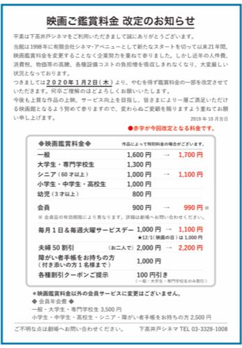 下高井戸シネマ料金改定のお知らせ