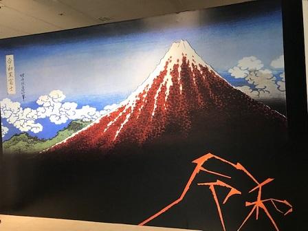 令和の文字が入った黒富士