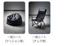 プラネタリアTOKYO・DOME1の座席