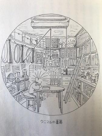 ウニマルで本を読むスキッパーのイラスト