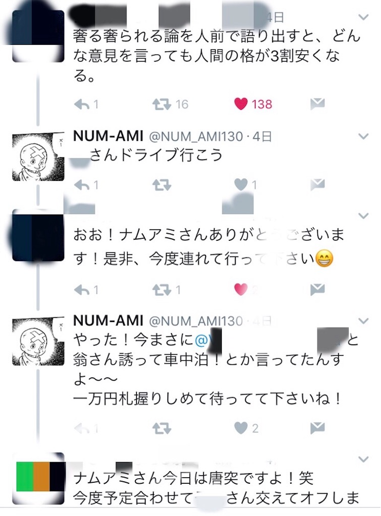 f:id:NUM-AMI:20170518204650j:image