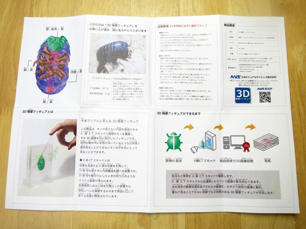 3D積層フィギュア 団子虫 ボックス 開封の儀(1) ちょこんと手のひらサイズ